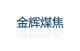 孝义市金辉煤焦乐动体育app下载ldsport加热器项目